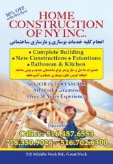 HOME CONSTRUCTION OF NY
