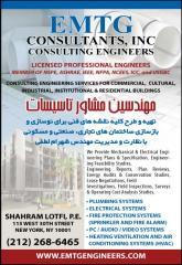 Emtg Consultants - Shahram Jotfi, P.E.