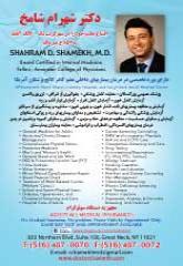 Shahram Shamekh  دکتر شهرام شامخ