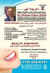 Dr. Cohen Behnam D.D.S.