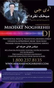 Mikhak-E-Noghrei D.J.