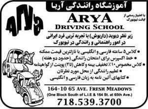 Arya Driving School
