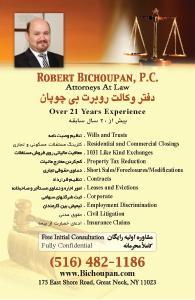 Bichoupan Robert P.C.