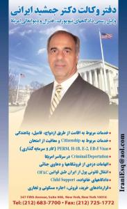 IRANI JAMSHID PC
