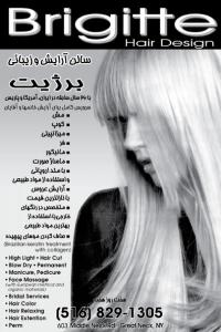 Brigitte Hair Design