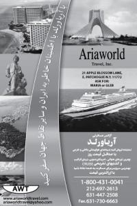 Ariaworld Travel Inc.