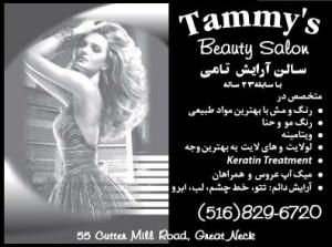 Tammy's Beauty Salon
