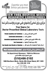 NY HOSPITAL QUEENS DIAGNOSTIC LAB