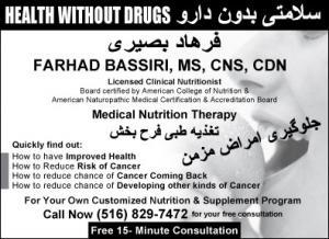 FARHAD BASSIRI MS,CNS,CDN  516-829-7472