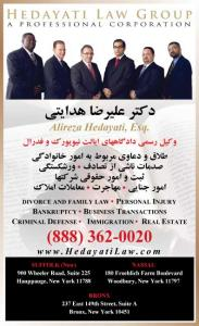 HEDAYATI LAW GROUP