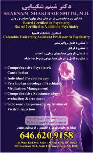 SHABNAM SHAKIBAEI SMITH MD