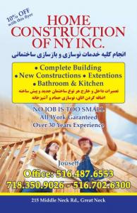 HOME CONSTRUCTION OF NY