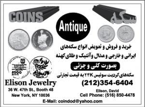 Elison Jewelry