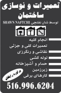 SHAWN NAFTCHI CONSTRUCTION