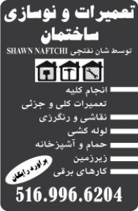 SHAWN NAFTCHI CONSTRUCTION