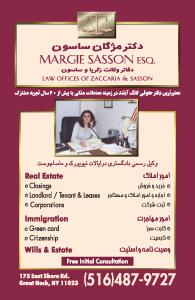 Margie Sasson Esq