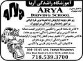 Arya Driving School